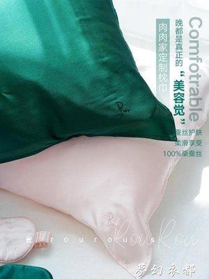 真正的美容覺│100%桑蠶絲定制枕巾真絲16姆米絲滑男女單枕套1條-晴光小街-可開發票