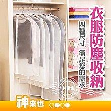 衣服 衣物 防塵袋 收納袋 衣櫥 防塵套 加厚半透明版 4種尺寸 中號 《神來也》