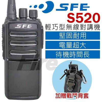 《實體店面》【贈戰鬥背帶】SFE S520 免執照 待機時間超長 大容量電池 輕巧型 堅固耐用 無線電對講機