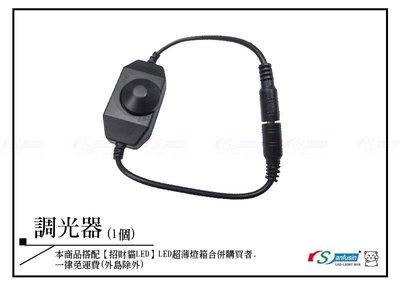 【招財貓LED】無框(水晶)超薄燈箱專用- 調光器(1個)