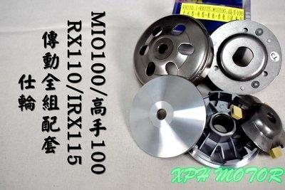 仕輪 傳動套件組 普利盤+碗公+離合器 超速配日本 適用於 RX110 IRX115 MIO100 高手100