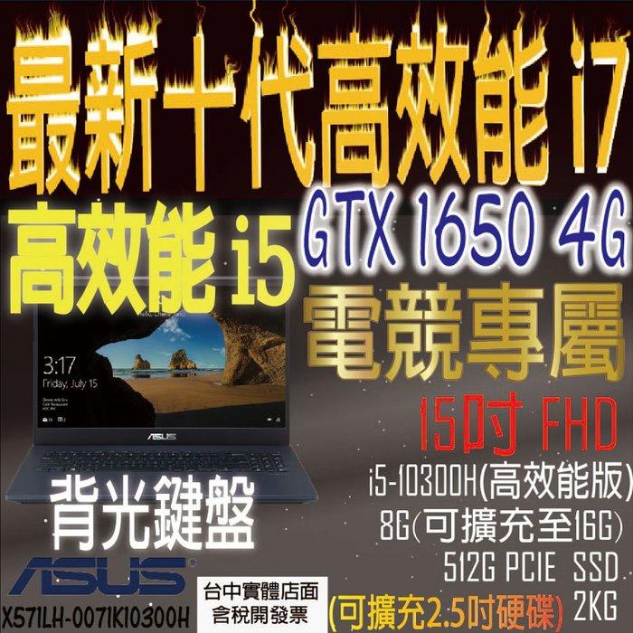 華碩最新一代15吋電競筆電i5高效能版+GTX1650 +512GSSD+8G 背光鍵盤 BY曜霖電腦