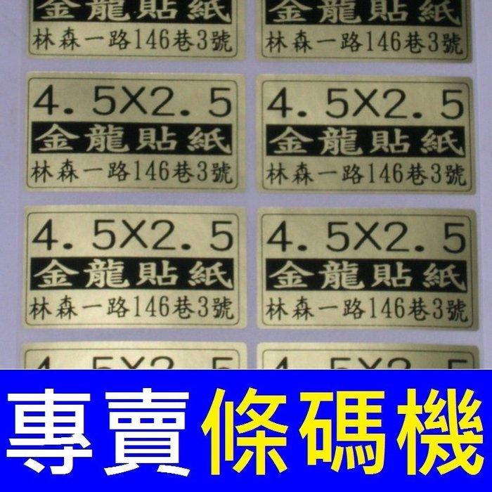 4525金龍300張300元金門高雄印貼紙工商貼紙廣告貼紙姓名貼紙TTP-345條碼機貼紙機標籤機一維條碼貼紙流水號貼紙