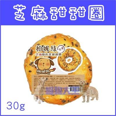 *貓狗大王*柏妮絲-雞肉泥甜甜圈JL509/牛皮骨/狗零食