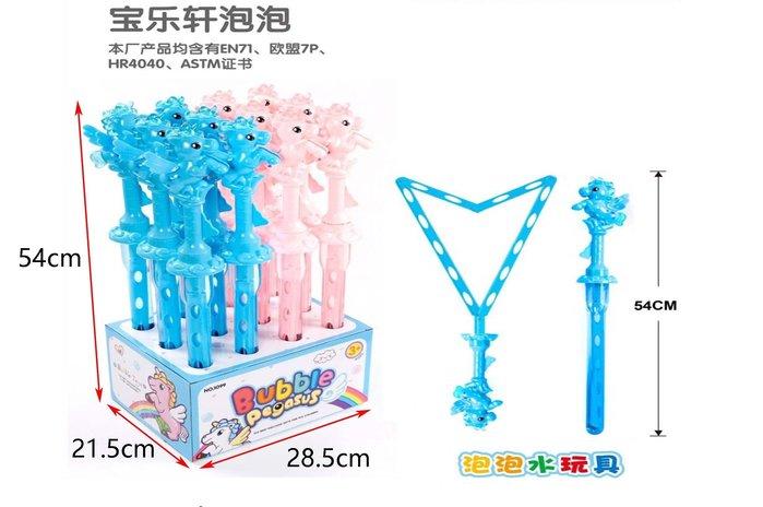 佳佳玩具 ----- 新款 飛馬 泡泡劍 泡泡棒 54CM 泡泡玩具 休閒運動玩具 環保 單支【291099-1】