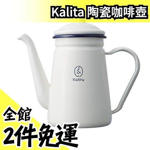 空運 日本原裝 Kalita 瓷釉 咖啡壺 1L 琺瑯咖啡壺【水貨碼頭】