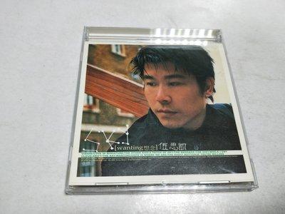 昀嫣音樂(CD116) SKY 伍思凱 WANTING 想念 保存如圖 售出不退