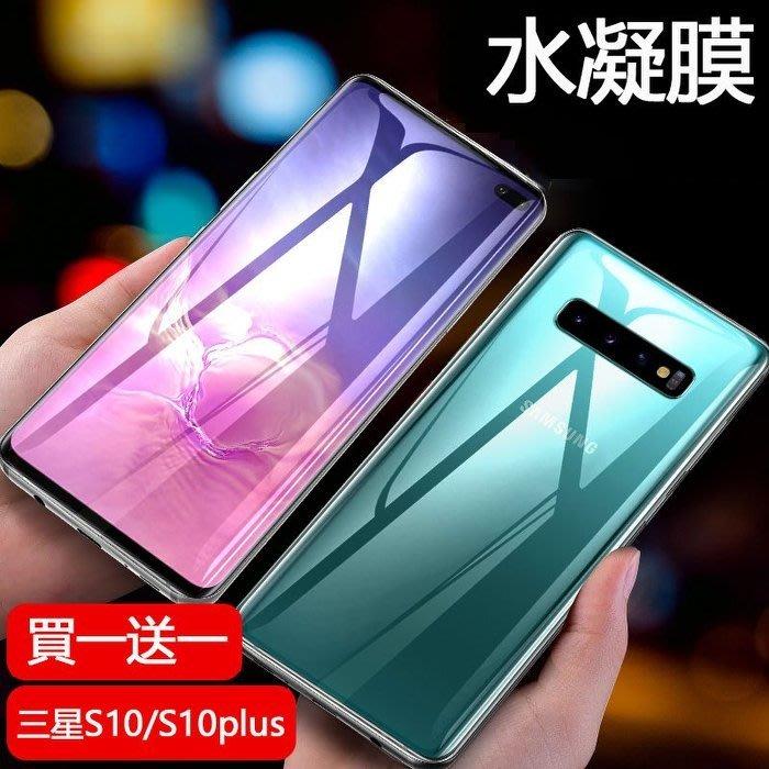 【買一送一】水凝膜 三星 Galaxy S10 5G 保護膜 S10 Plus s10e 螢幕保護貼 全屏覆蓋 滿版全透