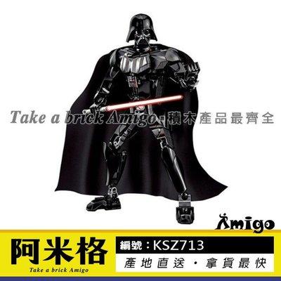 阿米格Amigo│KSZ713 黑武士 達斯 維達 Darth Vader 星際大戰 積木 非樂高75111但相容