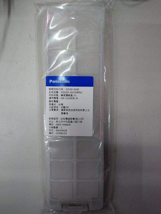 林口 利達 Panasonic 國際 洗衣機濾網 棉絮濾盒 NA-V220EBS NA-V130EB-PN 等等適用