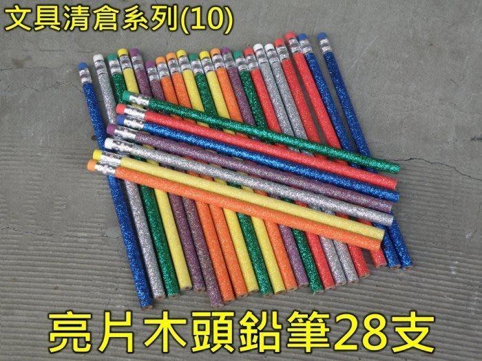 【喬尚拍賣】文具清倉系列(10)亮片木頭鉛筆28支