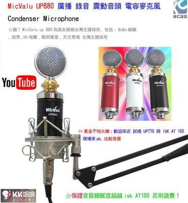要買就買中振膜 非一般小振膜 收音更佳 麥克樂UP 880+NB-35支架送166種音效軟體