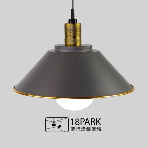 【18Park 】 簡約時尚 Carbon chandelier [ 碳金吊燈-外深灰內金]