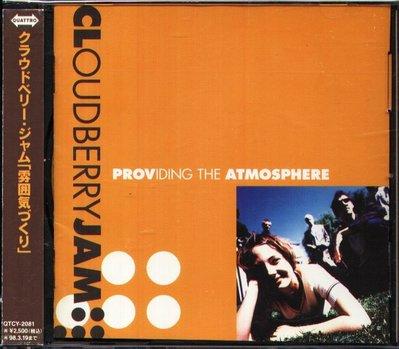 八八 - Cloudberry Jam - The Atmosphere - 日版 CD+2BONUS+OBI