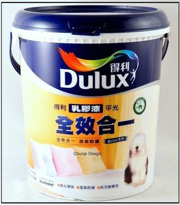 【歐樂克修繕家】得利乳膠漆 全效合一 A986 A986N 內牆漆 1加侖 另有5加侖
