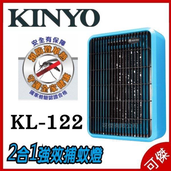 KINYO KL-122 二合一 強效 捕蚊燈 電擊+吸入 物理誘捕技術 雙風扇氣旋 超取限購1組 2(含)組以上限宅配