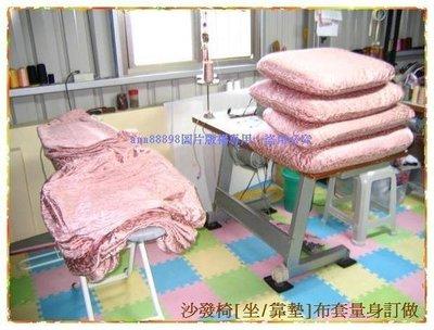 【盧師傅】【盧師傅】專業~餐椅套~沙發套~沙發墊套~沙發椅套~客製化訂做