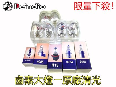 RD光電* 原廠清光大燈 H1 H3 H4 H9 H11 9006 頭燈 霧燈 鹵素燈 汽車 鎢絲燈 原始燈泡 大燈