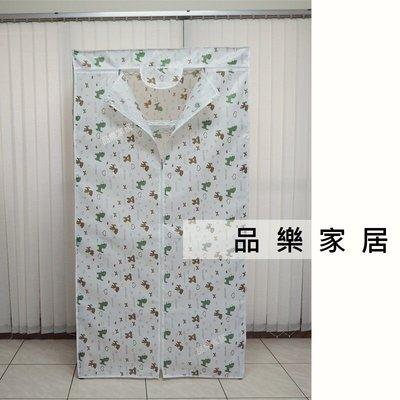 衣櫥套.品樂家居.T型款120x45x180cm防潑水衣櫥套(不含鐵架)/衣櫥防塵套/衣櫃布套/簡易衣櫥罩/訂製衣櫥罩=現貨供應=