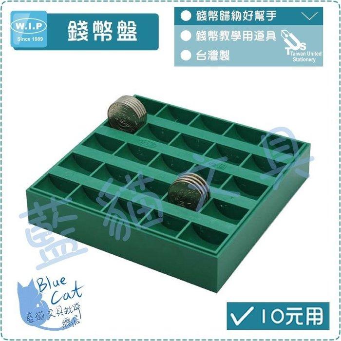 【可超商取貨】錢幣盒/零錢盤/硬幣盤【BC02007】 JC2500 錢幣盤 【W.I.P】【藍貓BlueCat】