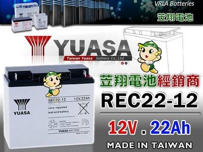 ☼ 台中苙翔電池 ►YUASA湯淺電池 REC22-12 12V-22AH  6-DZM長效型 深循環電池 電動車電池