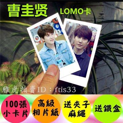 【預購】曹圭賢個人明星照片寫真100張lomo卡片小卡super junior組合 生日禮物kp333