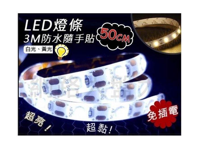 #網路大盤大#50cm 多功能3M防水隨手貼3528LED燈條 白光 黃光 30顆LED燈珠 隨貼隨用 免插電 新莊自取