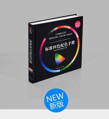 《台灣色》ADC COMPLETE PROCESS COLOR CHART ADC 標準四色配色手冊CMYK黑皮演色表