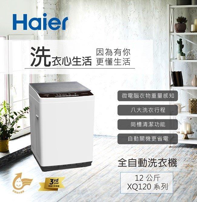 Haier 海爾 12公斤全自動洗衣機 XQ120-9198G 另有特價 ES-B13F ES-H11F ES-H15F