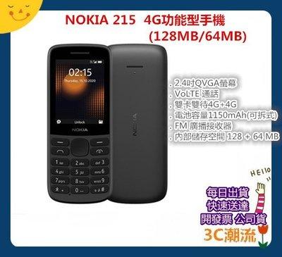 開發票【3C潮流 台中】NOKIA 215 4G功能型手機 128MB/64MB 2.4吋QVGA螢幕 雙卡雙待公司貨