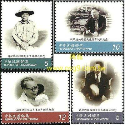 【萬龍】(1000)(紀313)蔣故總統經國先生百年誕辰紀念郵票4全上品