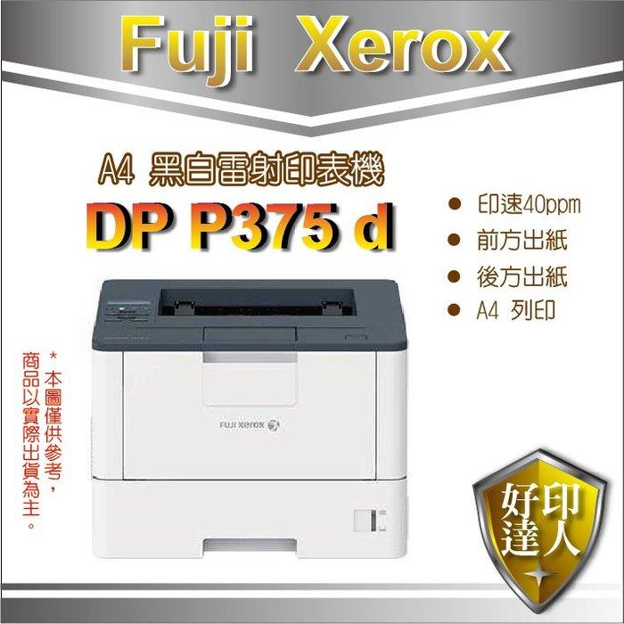 好印達人【取代P365d+含稅】富士全錄 FUJI XEROX DocuPrint P375d A4 黑白雷射印表機