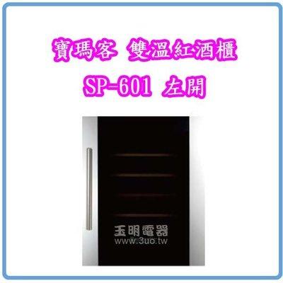 玉明電器-Baumatic寶瑪客義大利雙溫崁入式紅酒櫃(SP-601) 左開