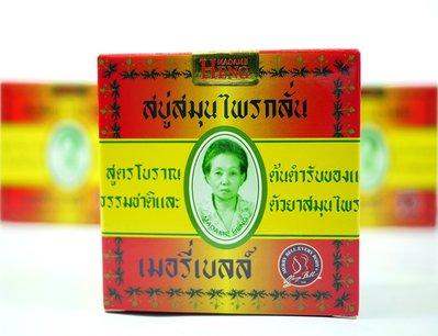泰國 Madame Heng 皇室御用阿婆皂 興太太 興夫人 天然草本 手工皂 香皂 160G☆MUSE 愛美神☆