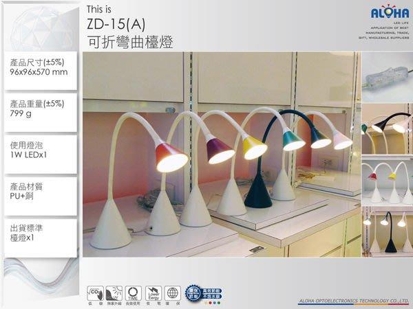 LED燈管【ZD-15-2~ZD-15-7】可折彎曲檯燈   庭院裝飾燈/造景燈/涼亭燈/書桌燈/室內裝潢