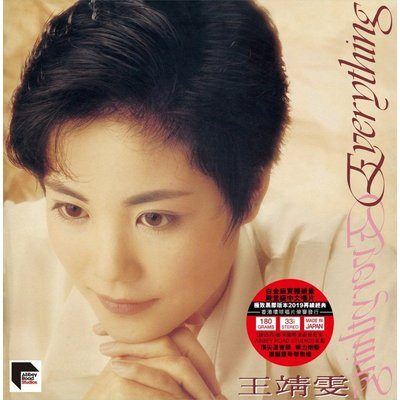 【黑膠唱片LP】Everything (Re-mastered by ARS) / 王菲---7701453