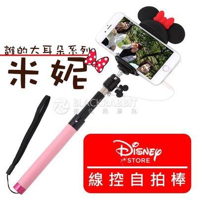 數位黑膠兔【Hamee 迪士尼 Disney 線控 自拍棒 誰的大耳朵系列 米妮】免藍芽 自拍神器 伸縮 米奇 米老鼠