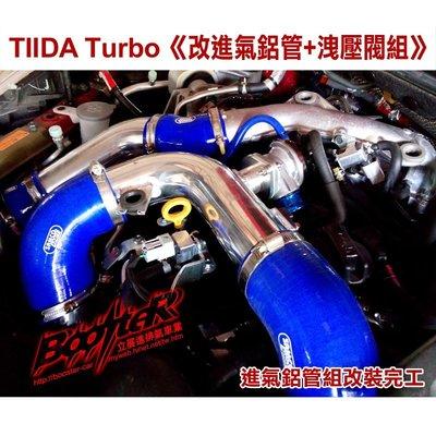 ◄立展進排氣BoosteR►TIIDA Turbo《改 進氣鋁管組 含洩壓閥 現貨供應》耐用有效降低溫度提升馬力動力輸出