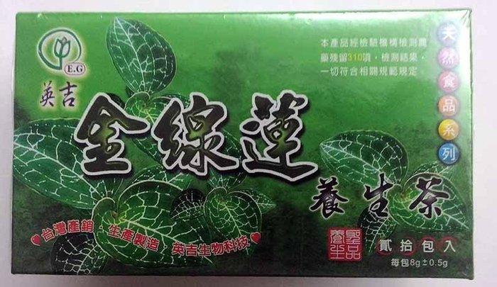 《正媽媽烘培屋》台灣製造檢驗合格【英吉金線蓮養生茶(20入)】盒裝 花草茶 養生茶 (英吉系列滿10盒免運可混搭)