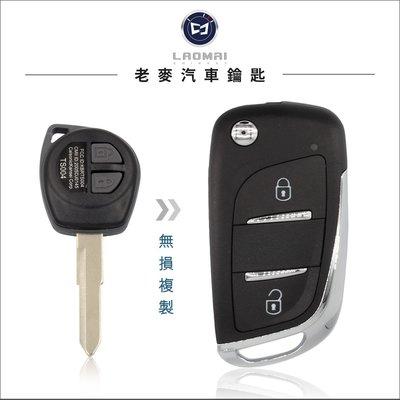 [ 老麥汽車鑰匙改裝 ] IJIMNY jimny 吉米 SWIFT 拷貝遙控器 遙控鎖鑰匙 升級摺疊鑰匙 拷貝鑰匙