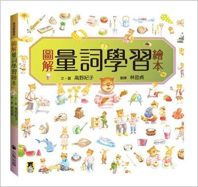 圖解量詞學習繪本 小熊 ~透過圖像解說,輕鬆學習、理解與記憶各種事物和動作的計量單位詞,發現語言的精采~