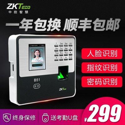 〖起點數碼〗ZKTeco中控智慧B51人臉識別考勤機面部指紋打卡機上班簽到刷臉簽到