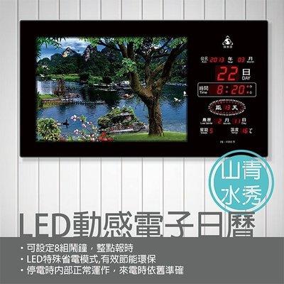 鋒寶 電子鐘 FB-4986型 山青水秀(時鐘/掛鐘/鬧鐘/萬年曆/行事曆)