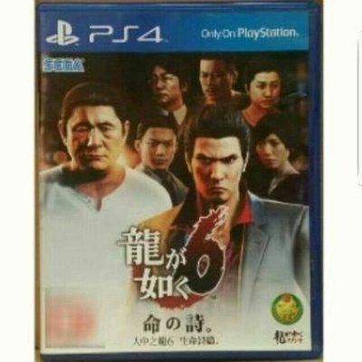 PS4遊戲 人中之龍6 龍如6 人中之龍 龍如 生命詩篇 生命之詩 中文版 PS4 (實體光碟)