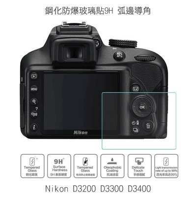 *Phone寶*Nikon D3200 D3300 D3400 鋼化防爆玻璃貼 高硬度 高清晰 高透光 9H