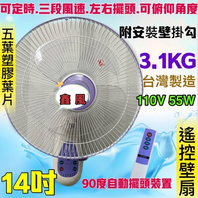 免運 遙控 14吋 壁掛扇 定時壁扇 台灣製 3段風 遙控電風扇 遙控掛壁扇 遙控壁扇 壁扇 辦公室 壁式通風扇 電風扇