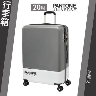獨家聯名 免運 PANTONE UNIVERSE 台灣聯名款 色票行李箱(水墨灰)29吋 行李箱 旅遊包 機艙箱 收納箱