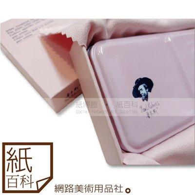 【紙百科】魯本斯 - 一般色塊狀水彩24色(鐵盒裝)附空白色卡