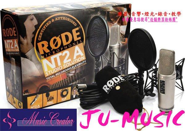 造韻樂器音響- JU-MUSIC - RODE NT2-A  NT2A 錄音室 電容 麥克風  澳洲設計製造