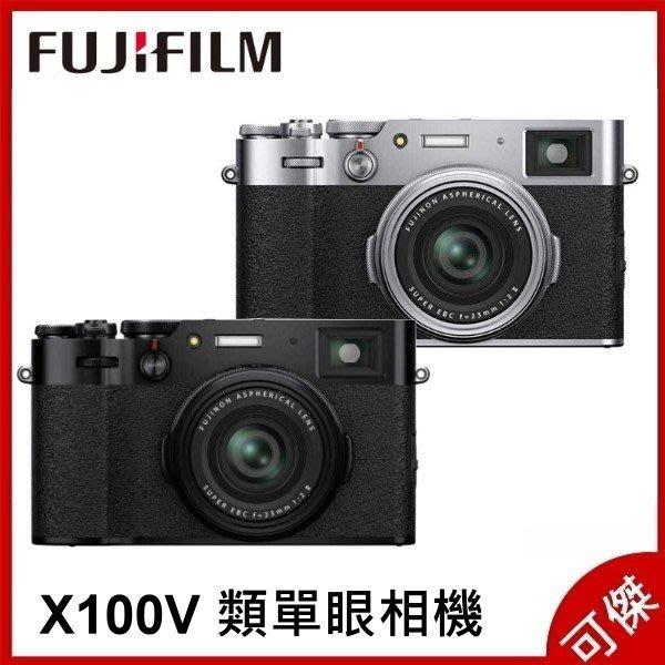 FUJIFILM X100V 富士 類單眼相機  類單眼 相機 復古 平行輸入  可傑